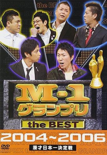 M-1 グランプリ the BEST 2004~2006 [DVD]の詳細を見る