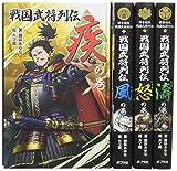 図書館版 戦国武将列伝(全4巻)