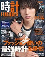 FINEBOYS時計 VOL.5 (HINODE MOOK 33)