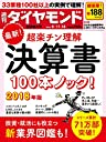 週刊ダイヤモンド 2018年 8/11 18 合併号 雑誌 (最新! 超楽チン理解 決算書100本ノック! 2018年版)