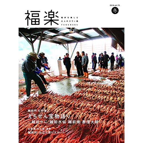 福楽2018冬号vol.73(12月1日号)[雑誌]