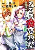五百蔵酒店物語(1) (カドカワデジタルコミックス)