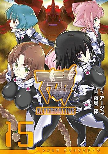 マブラヴ オルタネイティヴ (15) (電撃コミックス)