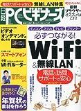日経 PC (ピーシー) ビギナーズ 2012年 01月号 [雑誌]