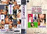 記憶  川島和津実 [VHS]