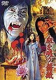 血を吸う薔薇〈東宝DVD名作セレクション〉[DVD]