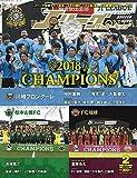 J LEAGUE SOCCER KING (Jリーグサッカーキング) 2019年 02 月号 [雑誌]