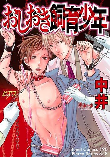 おしおき飼育少年 (ジュネットコミックス ピアスシリーズ)の詳細を見る
