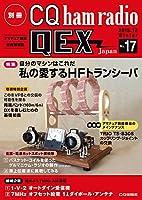 別冊CQ ham radio QEX Japan 2015年 12 月号