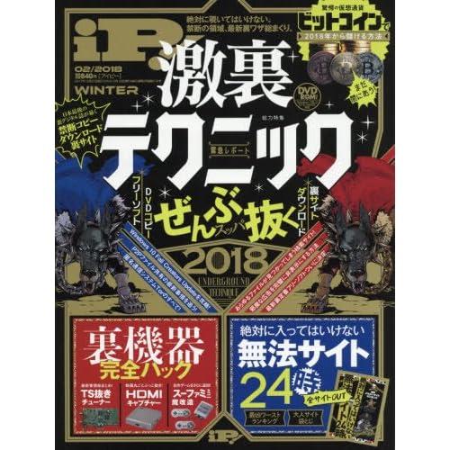 iP!(アイピー!) 2018年 02 月号 [雑誌]