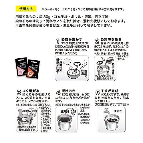 DYLON マルチ (衣類 繊維用染料) 5g col.07 コーヒー