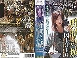 野獣(クーガ)の城 女囚1316【VHS】