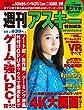 週刊アスキー特別編集 2018夏の超お買物特大号 (アスキームック)