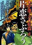 片恋さぶろう 第3巻 (キングシリーズ 漫画スーパーワイド)
