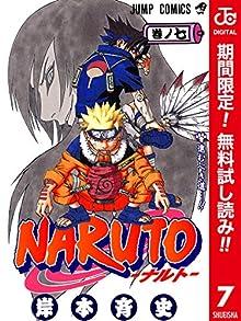 NARUTO―ナルト― カラー版【期間限定無料】 7 (ジャンプコミックスDIGITAL)