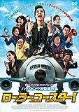 ローラーコースター![DVD]