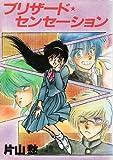 ブリザード・センセーション (ウィングス・コミックス)
