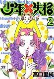 少年失格 2 (ヤングチャンピオン・コミックス)