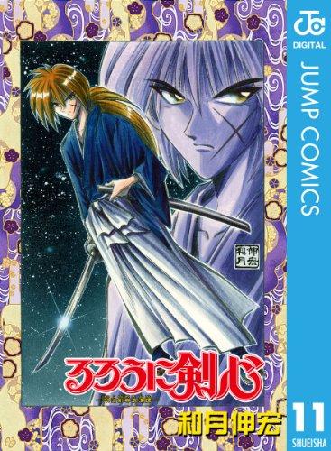 るろうに剣心―明治剣客浪漫譚― モノクロ版 11 (ジャンプコミックスDIGITAL)