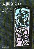 人間ぎらい (新潮文庫) [文庫] / モリエール (著); 内藤 濯 (翻訳); 新潮社 (刊)