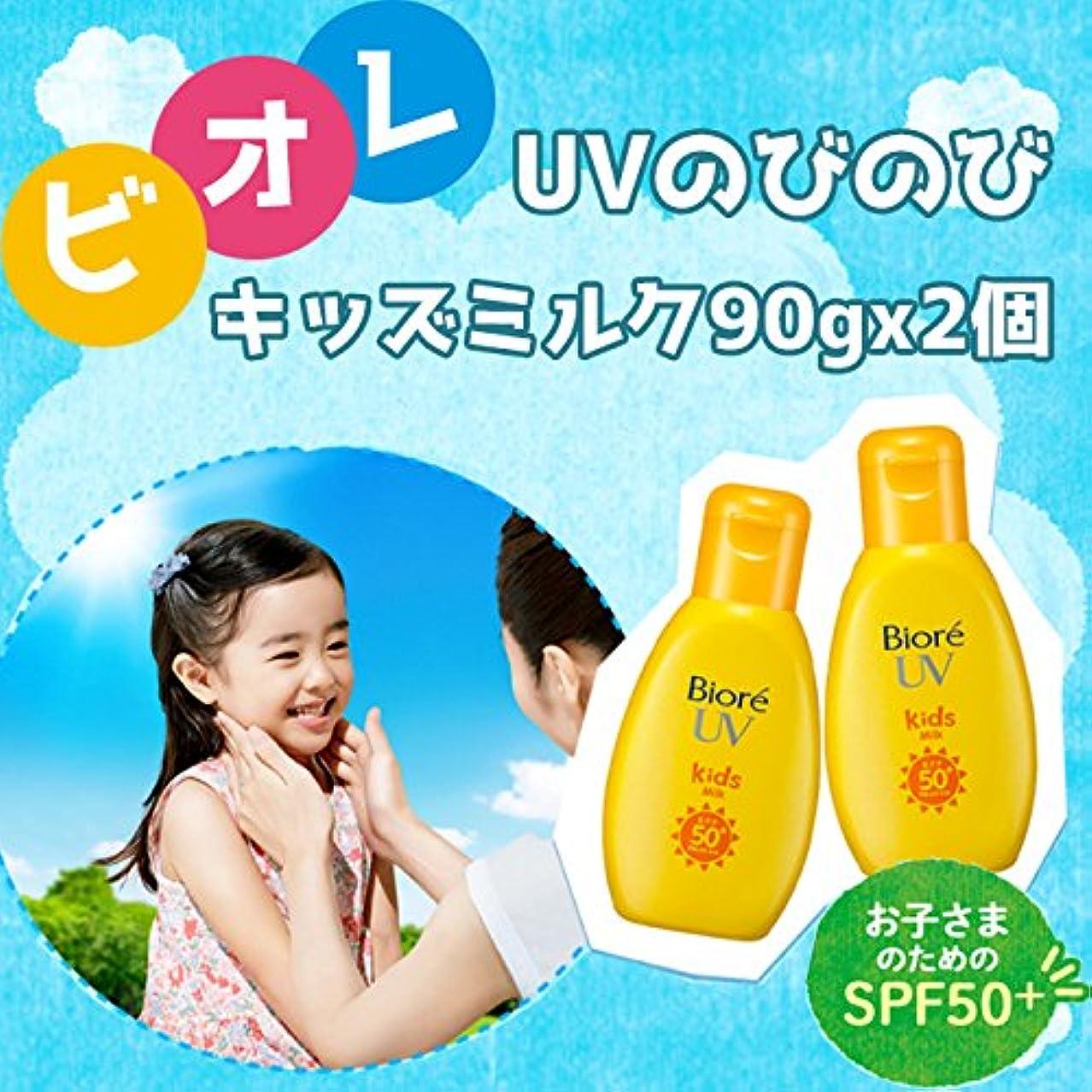 あごフロンティア個人★送料無料★ビオレ UV のびのびキッズミルク 日焼け止め乳液 SPF50+ PA++++ 90gx2本セット 強力紫外線カット