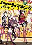 王様達のヴァイキング(12) (ビッグコミックス)