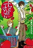 トマトのてのひら (H&C Comics  ihr HertZシリーズ 147)