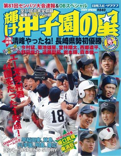 輝け甲子園の星第81回センバツ高校野球速報号 (NIKKAN SPORTS GRAPH)