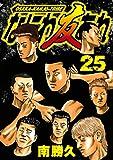 なにわ友あれ(25) (ヤングマガジンコミックス)