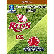 スーパーラグビー2018 第16節-2 レッズ vs. ワラターズ