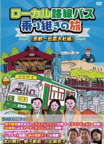 ローカル路線バス乗り継ぎの旅 京都~出雲大社編 [DVD]の詳細を見る
