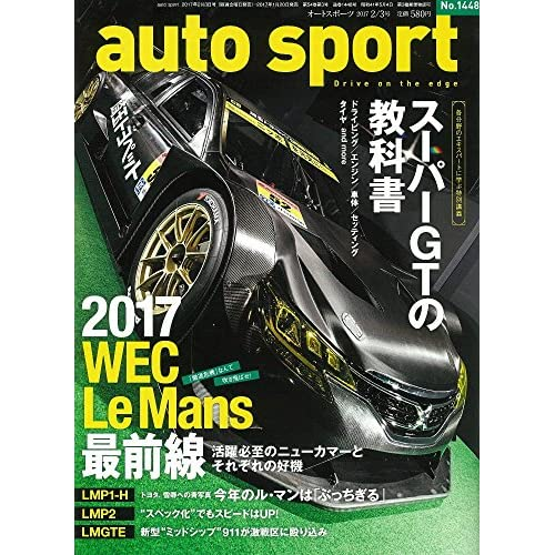 AUTO SPORT 2017年 2/3号 No.1448 (オートスポーツ)
