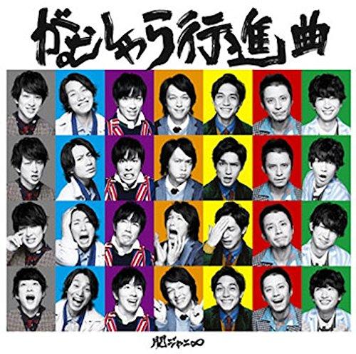 「TAKOYAKI in my heart」関ジャニ∞で渋谷すばるがモザイク!?真相は?歌詞も公開!の画像