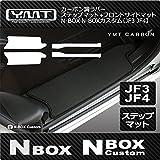 新型 N-BOX N-BOXカスタム(助手席ベンチシート)JF3 JF4カーボン調ラバー ステップマット+フロントサイドマット