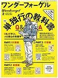 ワンダーフォーゲル 2015年2月号 Q&Aで学ぶソロ登山実践学「単独行の教科書」