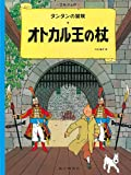 ペーパーバック版 オトカル王の杖 (タンタンの冒険)