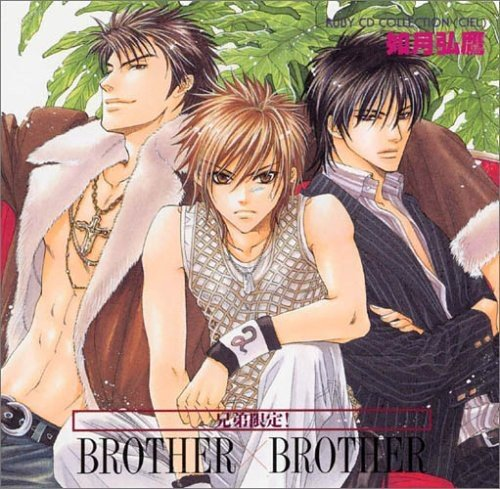 RUBY CD COLLECTION 兄弟限定! BROTHER×BROTHERの詳細を見る