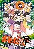 おそ松さん公式アンソロジーコミック 【ケモケモ】 (コミックジーン)