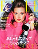 ELLE JAPON (エル・ジャポン) 2014年 12月号