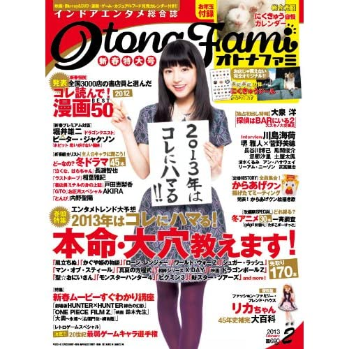 オトナファミ 2013年 2月号 [雑誌]
