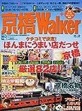 ウォーカームック 京橋Walker 61802-44 (ウォーカームック 143)