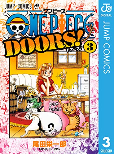[画像:ONE PIECE DOORS! 3 (ジャンプコミックスDIGITAL)]