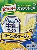 クノール カップスープ 冷たい牛乳でつくるコーンポタージュ 53.1g
