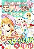 めちゃカワMAX!!おしゃれ&キレイ モデルみたいになれるBOOK