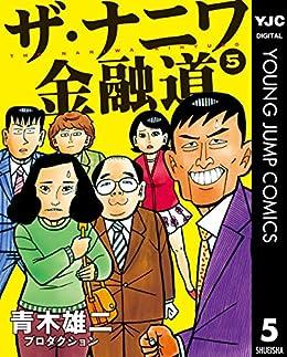 [青木雄二] ザ・ナニワ金融道 第01-05巻+第25-30話