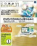 CD革命/Virtual Ver.11 Pro アカデミックパック1ユーザー