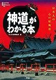 神道がわかる本―日本人の心の原風景 (エソテリカ・ライブラリー)