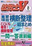 社労士V 2018年 08 月号 [雑誌]