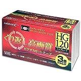 HIDISC VHSビデオカセット 3本パック120分 ハイグレードタイプ HDVT120S3P