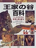 図説 王家の谷百科―ファラオたちの栄華と墓と財宝